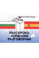 Българско-испански разговорник