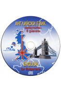 Английски език - CD