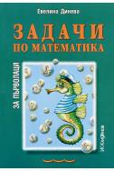 Задачи по математика за първолаци