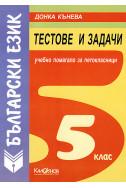 Тестове и задачи по български език за 5 клас
