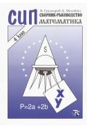 СИП - Сборник ръководство по математика за 4 клас