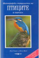 Фотографски определител на птиците в Европа