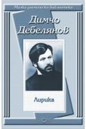 Димчо Дебелянов: Лирика