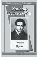 Христо Смирненски: Поезия. Проза