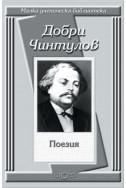 Добри Чинтулов: Поезия