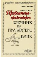 Малък правописно-правоговорен речник на българския език
