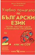 Учебно помагало по български език за 2. клас на СОУ