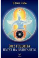 2012 година: Пътят на издигането