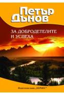 Петър Дънов. За добродетелите и успеха