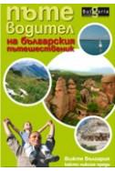 Пътеводител на българския пътешественик
