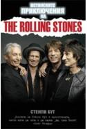 Истинските приключения на The Rolling Stones