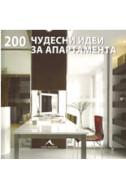 200 чудесни идеи за апартамента
