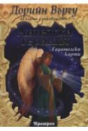Ангелска терапия. Гадателски карти