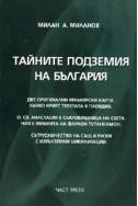 Тайните подземия на България. Част 3