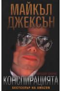 Майкъл Джексън - Конспирацията