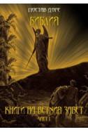 Библия: Книги на Ветхия Завет, част І