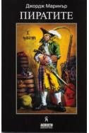 Пиратите - I част