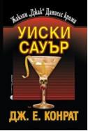 Уиски Сауър