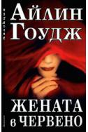 Жената в червено