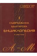 Съвременна българска енциклопедия