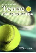 Тенис една прекрасна игра + CD