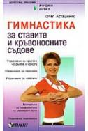 Гимнастика за ставите и кръвоносните съдове