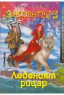 Маговетри 3: Леденият рицар