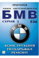 Леки автомобили БМВ серия 3
