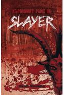 Кървавият райх на SLAYER
