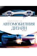 Майстори на автомобилния дизайн