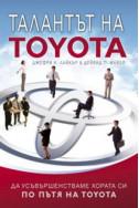 Талантът на Toyota