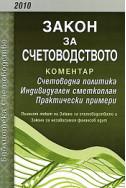 Закон за счетоводството 2010