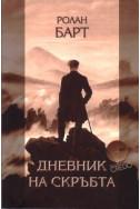 Дневник на скръбта