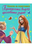 Книжка за оцветяване: Принцесата върху граховото зърно