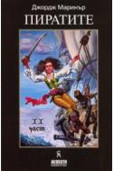 Пиратите - II част