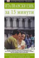 Италиански език за 15 минути