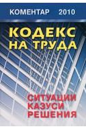 Кодекс на труда. Коментар 2010