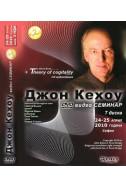 Джон Кехоу - видео семинар в 7 DVD диска