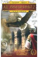 Аз, римлянинът 2 - книга 2