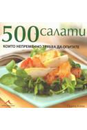 500 салати, които непременно трябва да опитате