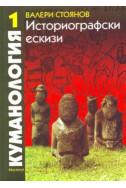 Куманология. Историографски ескизи. Том 1 и 2