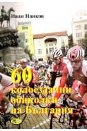 60 колоездачни обиколки на България