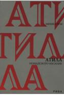 Атила - Номадското насилие