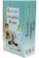 Комплект 3 книги: Алиса, Тайната градина, Хайди