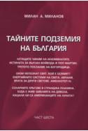 Тайните подземия на България. Част 6