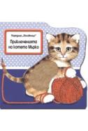 Приключенията на котето Мърко