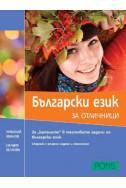 Български език за отличници