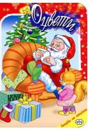 Оцвети: Коледна книжка със стихчета