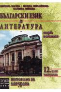 Български език и литература: Помагало за матурата. Част втора