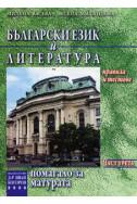 Български език и литература: Помагало за матурата. Част трета
